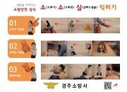 경주소방서_심폐소생술_QR코드[1]