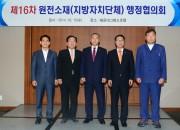 원전소재자치단체협의회