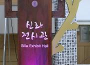 2.경북 옥외광고디자인_금상-신라전시관