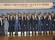 지방자치경영대전 국토교통부 장관상 수상