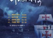 3. KBS 대기획, 바다의 제국 방영 포스터