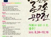 3 경주 관광송 홍보 리플릿