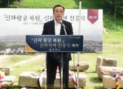 1. 최양식 경주시장, 지난해 7월 신라석재 헌정식에서 신라왕경 복원과 헌증운동 배경을 설명하고 있다.