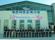 151017_영천_국내최대 약초도매시장 개장