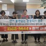 경주시, 언어 통역서비스'1588-5644'대대적 홍보
