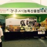 제13회 포항 국제불빛축제, 경주시 농·특산물 전시판매장 운영