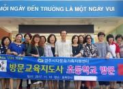 2. 경주시다문화가족지원센터 방문교육지도사 베트남 해외탐방 (1)