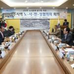 함께하는 노사문화 정착 위한 경주지역 노사민정협의회 회의 개최