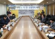 2. 함께하는 노사문화 정착 위한 경주지역 노사민정협의회 회의 개최 (1)
