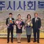 평등복지 행복경주를 위한 2017 경주시 사회복지대회 열려