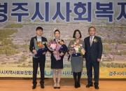 3. 평등복지 행복경주를 위한 2017 경주시 사회복지대회 열려 (2)