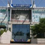 경주시시설관리공단, 2018년 신임직원 공개채용