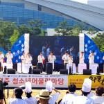 청소년 문화의 대향연, 경주청소년어울림마당 개막