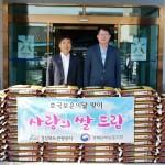 경북관광공사,  호국보훈의 달을 맞아 사랑의 쌀 드림 행사 가져