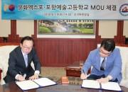 문화엑스포 이두환 사무처장(왼쪽)과 포항예고 김민규 교장이 협약서에 서명하고 있다