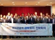 전략회의후 단체기념사진