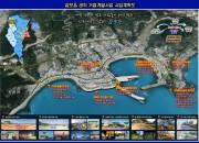 1. 감포읍 권역 거점개발사업 사업계획도