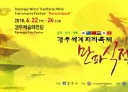 1. 경주세계피리축제 만파식적 22일 개막 (1)