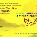 경주세계피리축제 '만파식적', 세계전통피리의 향연