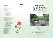 1. 푸른 녹음의 계절 6월, 경주향교 힐링음악회에 초대합니다(리플렛) (1)
