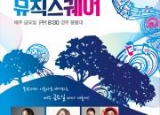 2. 경주 봉황대 뮤직스퀘어, 15일 원조 디바(DIVA) 장혜진 콘서트 열려 (1)