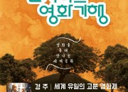 2. 인사이트 영화기행(경주 포스터)