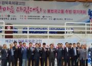 3. 경주시, 경북 옥외광고인 불법광고물 추방 결의에 앞장 (1)