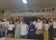 4. 경주시 보건소, 우리아기 첫 선물 배냇저고리 만들기 운영 (1)
