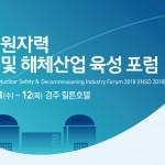 에너지 전환시대, 원자력 안전과 해체 산업 논의