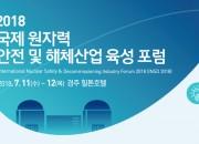 1. 에너지 전환시대, 원자력 안전과 해체 산업 논의(2018 국제 원자력 안전 및 해체산업 육성 포럼 포스터) (1)