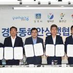 경북동해안상생협의회 2018년 정기회의 개최