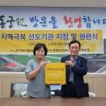 경주 동궁원, 제1호 치매극복 선도기관 지정
