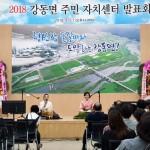 강동면 주민자치센터, 프로그램 발표회 개최