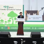 제6회 경상북도 친환경농업인대회 성료