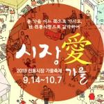 경주시, 전통시장 가을축제 기간 다양한 이벤트 풍성