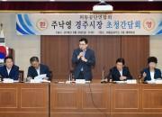 1. 주낙영 경주시장, 기업인 소통 간담회 (1)