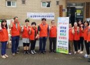 10-1 용강동 사회보장협의체 사각지대해소 홍보활동