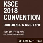 천년의 역사를 품은 경주에서  대한토목학회 2018 컨벤션 행사 개최