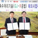 경주시급속수처리기술(GJ-R), 해외사업 추진 기술이전 협약 체결