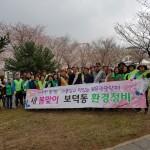 경주시 보덕동, 새봄맞이 대대적 환경정비 실시