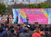 영천시 장애인의 날 기념 체육대회