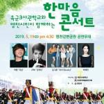 육군3사관학교와 영천시민 한마음 콘서트 개최