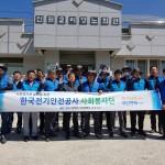 한국전기안전공사 경주지사,  산내면 신원리 전기 안전점검 봉사활동