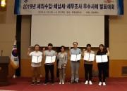 영천시, 2019년 체납세 우수사례 발표대회 우수상 사진