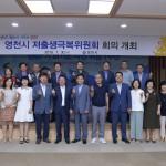 영천시 저출생 극복 위원회 회의 개최