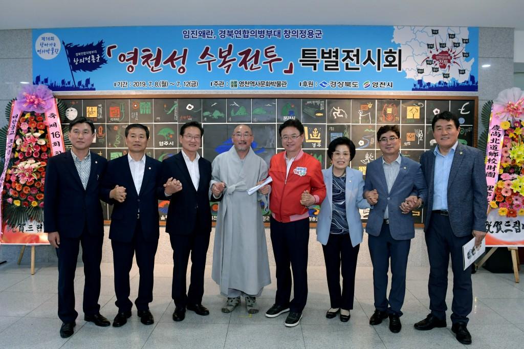 영천시 제16회 찾아가는 역사박물관 기획전시 행사사진