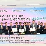경주시-경상북도-한국원자력연구원,혁신 원자력 연구개발 추진을 위한 업무협약 (MoU) 체결