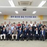 경주시 중부․황오동 새로운 출발을 위한 첫걸음,  통합 추진위원 회의 개최