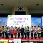 영천시, 2019년 양성평등다짐 및 여성한마음대회 개최