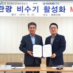 경북문화관광공사, 관광비수기 타개 위해 GOODTV와'맞손'
